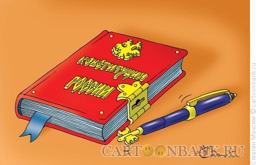 Карикатура: Ключ от Конституции, Смагин Максим