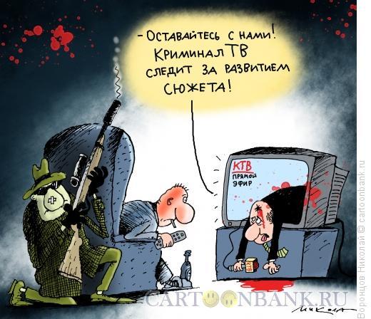Карикатура: Криминал ТВ, Воронцов Николай