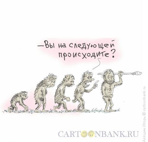 Карикатура: происхождение человека, Алёшин Игорь