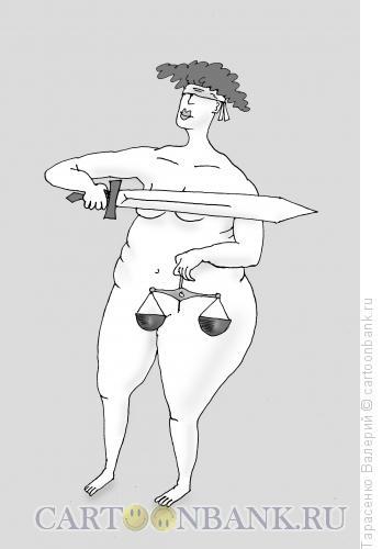 Карикатура: Скромное правосудие, Тарасенко Валерий