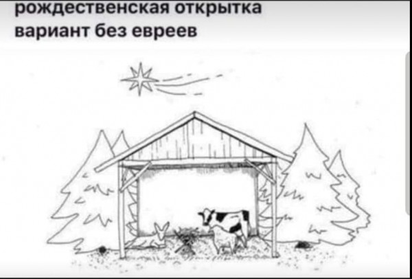 Мем: Рождественская открытка без евреев, 0077