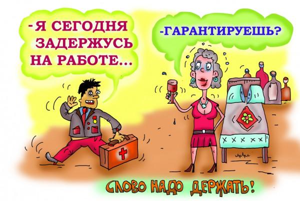 Карикатура: МУЖИК сказал..., leon2008