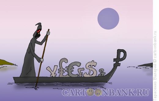 Карикатура: Последний путь, Тарасенко Валерий