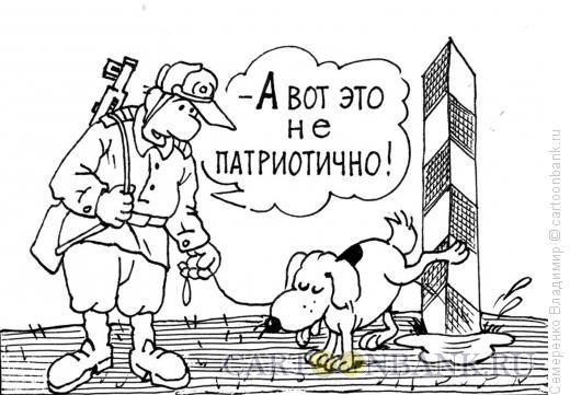 Карикатура: Служба на границе, Семеренко Владимир