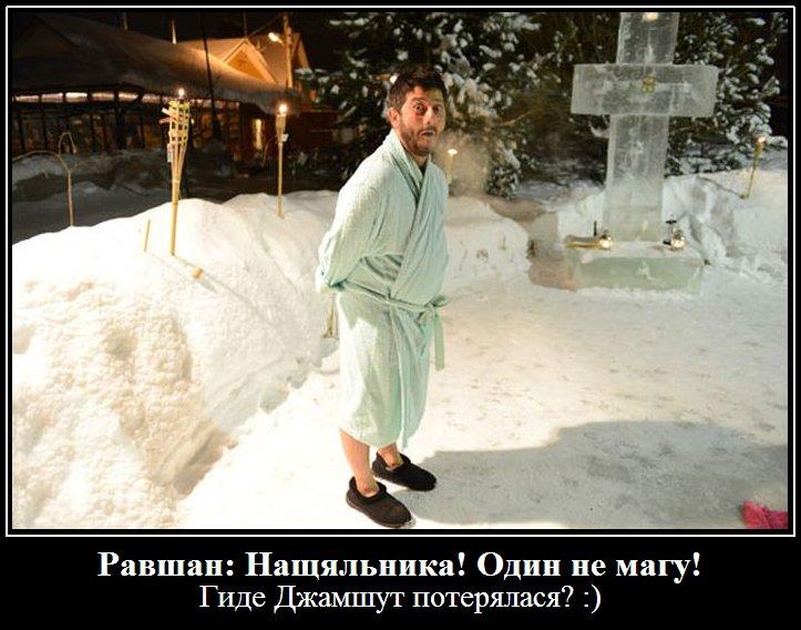 Мем: Где Джамшут?, trmz