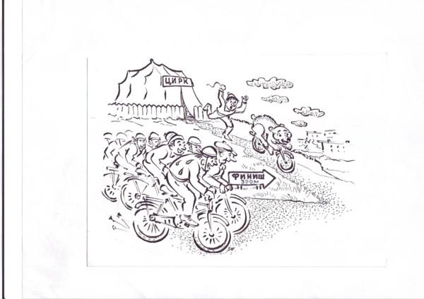 Карикатура: Увлекательный велопробег, Зеркаль Николай Фомич