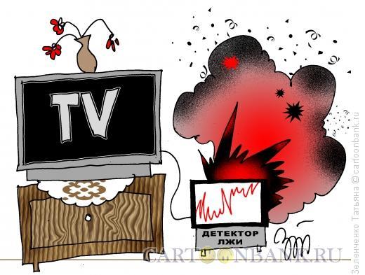 Карикатура: Детектор лжи, Зеленченко Татьяна