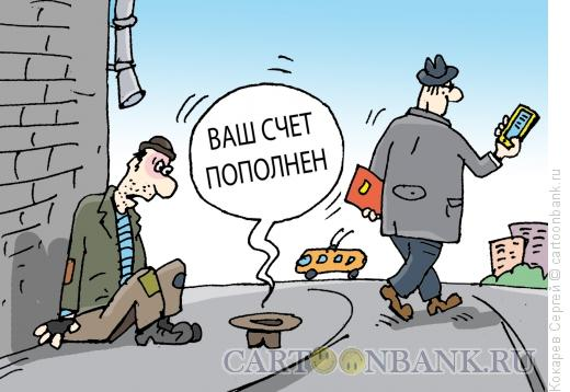 Карикатура: пополнение счета, Кокарев Сергей
