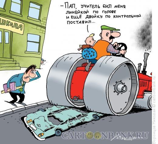 Карикатура: Учитель, Воронцов Николай