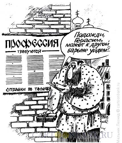 Карикатура: Умная Муму, Мельник Леонид
