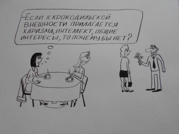 Карикатура: Женщины о мужчинах, Собака Элла