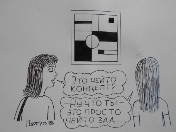Карикатура: Живопись, Собака Элла