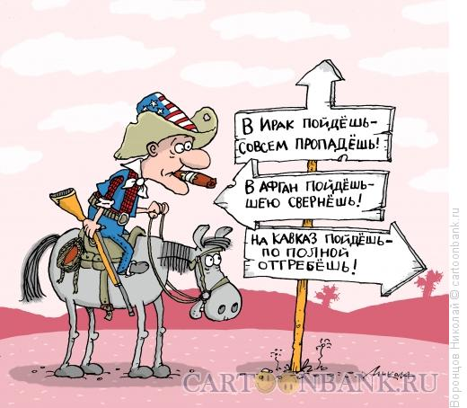 Карикатура: Дядя Сэм на распутье, Воронцов Николай
