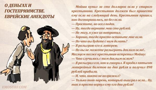 Мем: Еврейская смекалка, bigyarik