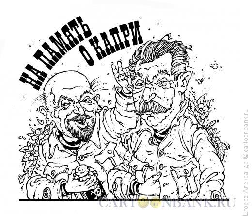 Карикатура: на память о капри, Егоров Александр