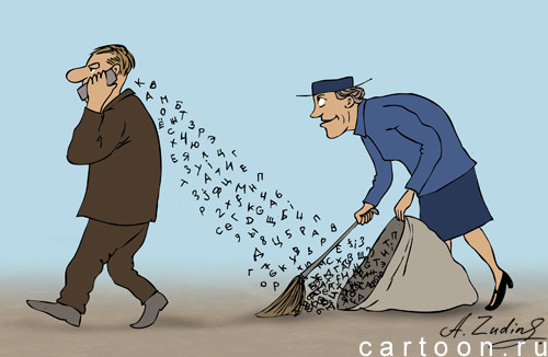 Карикатура: нетелефонный разговор, Александр Зудин