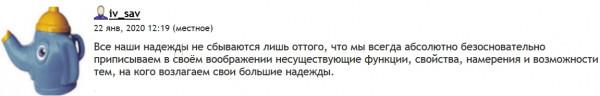 Мем: Причина несбывшихся надежд, Иван Топорышкин