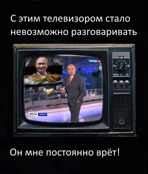 Мем: Телевизор испортился, Анатолий Стражникевич