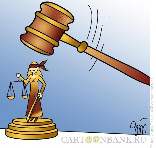 Карикатура: Вердикт суда, Зеленченко Татьяна