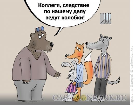 Карикатура: Под следствием, Тарасенко Валерий