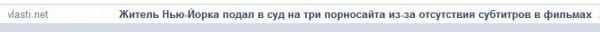 Мем: Субтитры, derevo