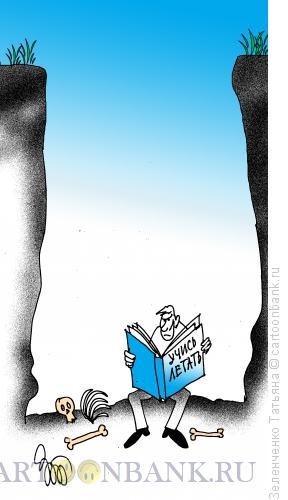 Карикатура: Учись летать, Зеленченко Татьяна