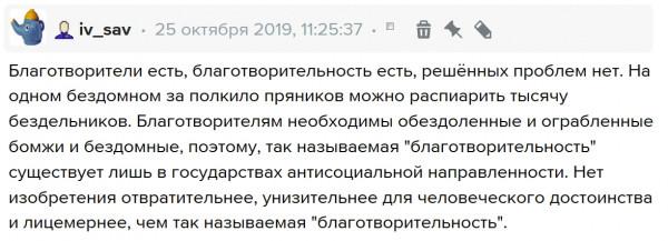Мем: Благотворительность, Иван Топорышкин