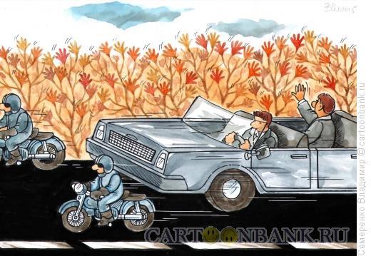 Карикатура: Кортеж, Семеренко Владимир