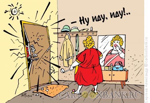 Карикатура: Ну иду, иду, Сергеев Александр