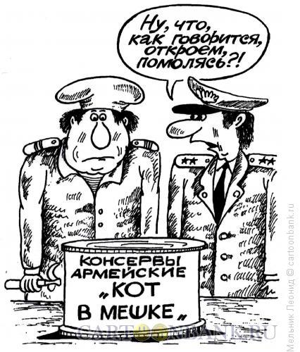 Карикатура: Риск, Мельник Леонид