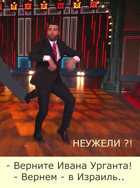 Мем: Верните Ивана, Dimaas