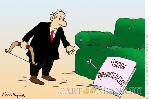 Карикатура: О!Попал!, Кинчаров Николай