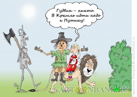 Карикатура: Верной дорогой идете, Тарасенко Валерий