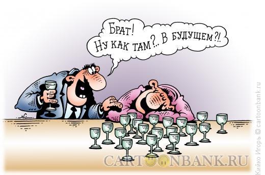 Карикатура: Человек из будущего, Кийко Игорь