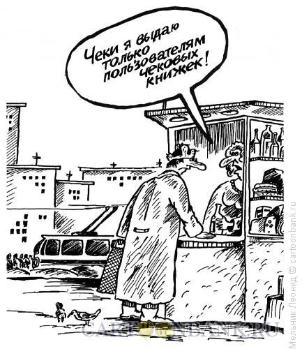 Карикатура: Отвали, Мельник Леонид