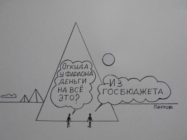 Карикатура: За чей счет?, Собака Элла