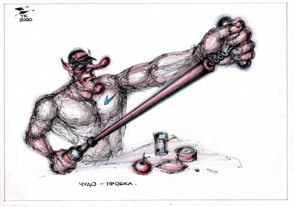 Карикатура: Чудо - пробка ., Юрий Косарев