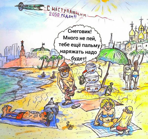 Карикатура: Глобальное потепление, Serrega