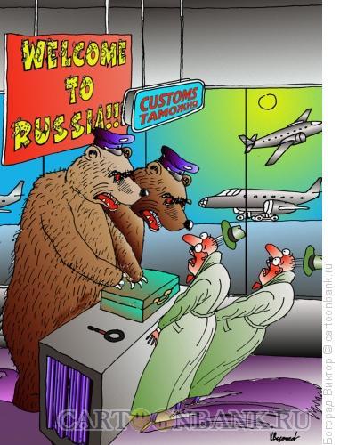 Карикатура: Таможня, Богорад Виктор