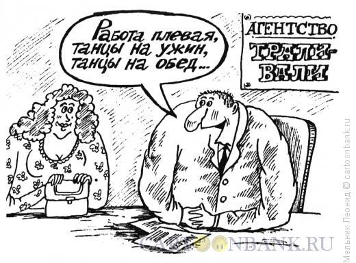 Карикатура: Трали-вали, Мельник Леонид