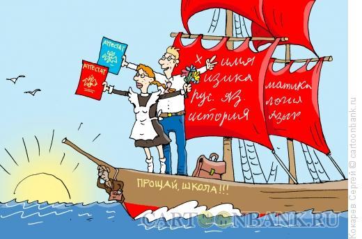 Карикатура: выпускные паруса, Кокарев Сергей