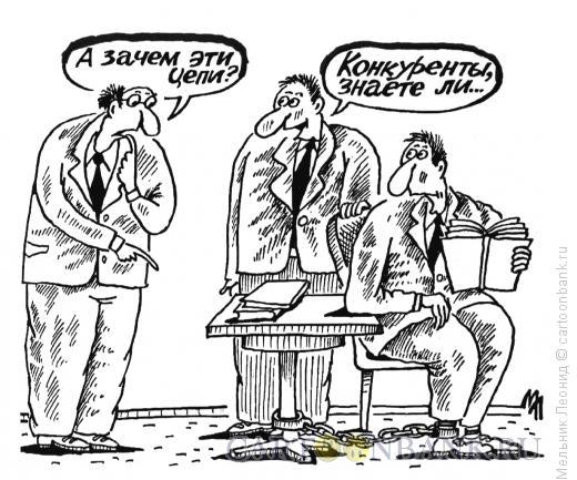 Карикатура: Цепи, Мельник Леонид