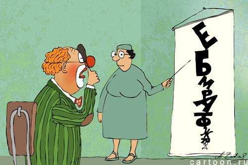 Карикатура: Клоун проверяет зрение, Александр Зудин