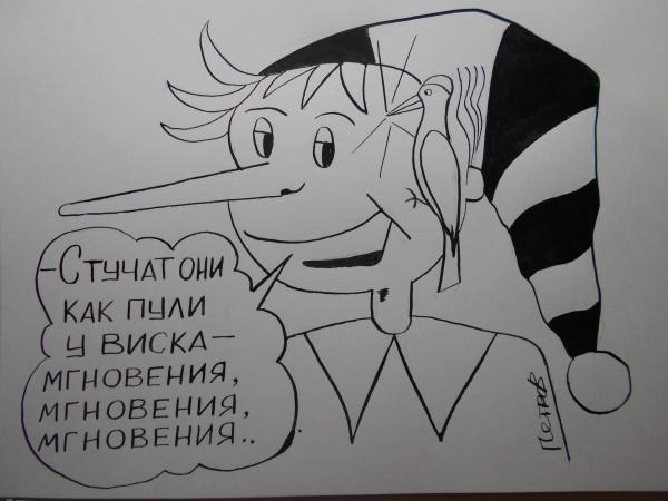 Карикатура: Мгновения, Собака Элла