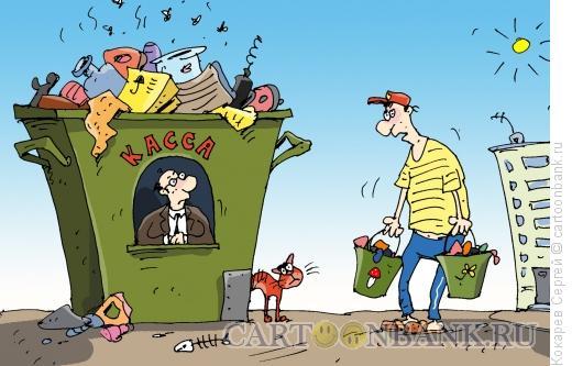 Карикатура: мужик и мусор, Кокарев Сергей