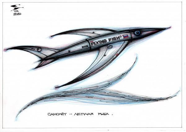 Карикатура: Самолёт - летучая рыба ., Юрий Косарев