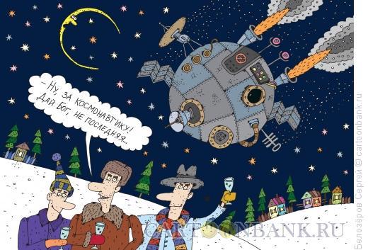 Карикатура: Тост, Белозёров Сергей