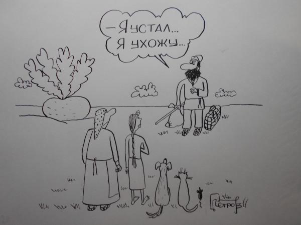 Карикатура: я устал, Собака Элла