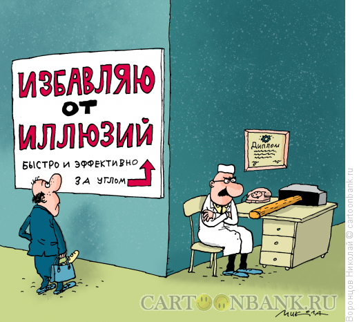 Карикатура: Избавление от иллюзий, Воронцов Николай