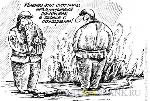 Карикатура: Пиво, Мельник Леонид